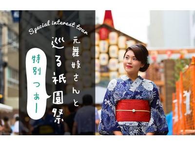 2018年祇園祭「元舞妓さんと巡る祇園祭特別ツアー」浴衣レンタル付きで今年も開催!