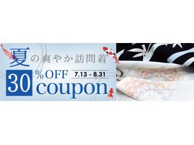 夏の訪問着:絽の着物レンタルが最大12,960円引きになるチャンス