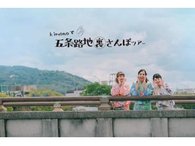 【京都検定1級師いち押し】着物で巡る「五条路地裏さんぽツアー」10月20日よりスタート!