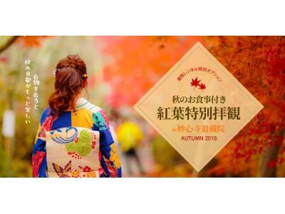 禅宗古刹で味わう精進料理・京都着物レンタル夢館が『退蔵院・お食事付き紅葉特別拝観』オプションを始めました。