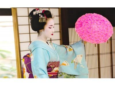 【5月25日(土)MAIKO SHOW開催】京町家「御池別邸」で心を魅了されるひととき!「舞妓さんと会って、話せる」舞妓ショーをリーズナブルな価格で開催します。