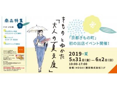 京都きもの町が初の出店イベント開催!きものとゆかた「大人の夏支度」