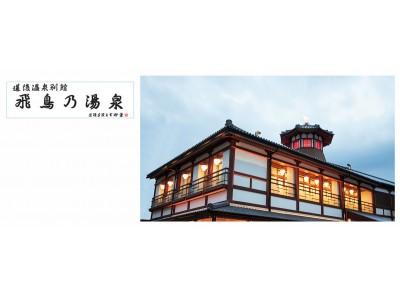 聖徳太子も来浴した!日本最古と言われる「道後温泉」に、道後温泉別館 飛鳥乃湯泉 9月26日(火)午前7時オープン!