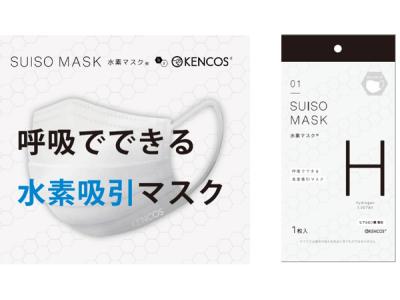 呼吸で水素を吸引できるメイド・イン・ジャパンの高機能な健康・美容マスク「SUISO MASKー水素マスク(R)ー」をKENCOS(R)ブランドより新発売