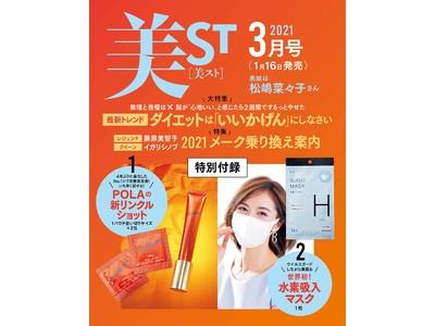 """女性に人気の美容雑誌が注目する""""世界初の水素吸引マスク""""~有名美容雑誌「美ST」付録に『SUISO MASK』が来月登場!~"""