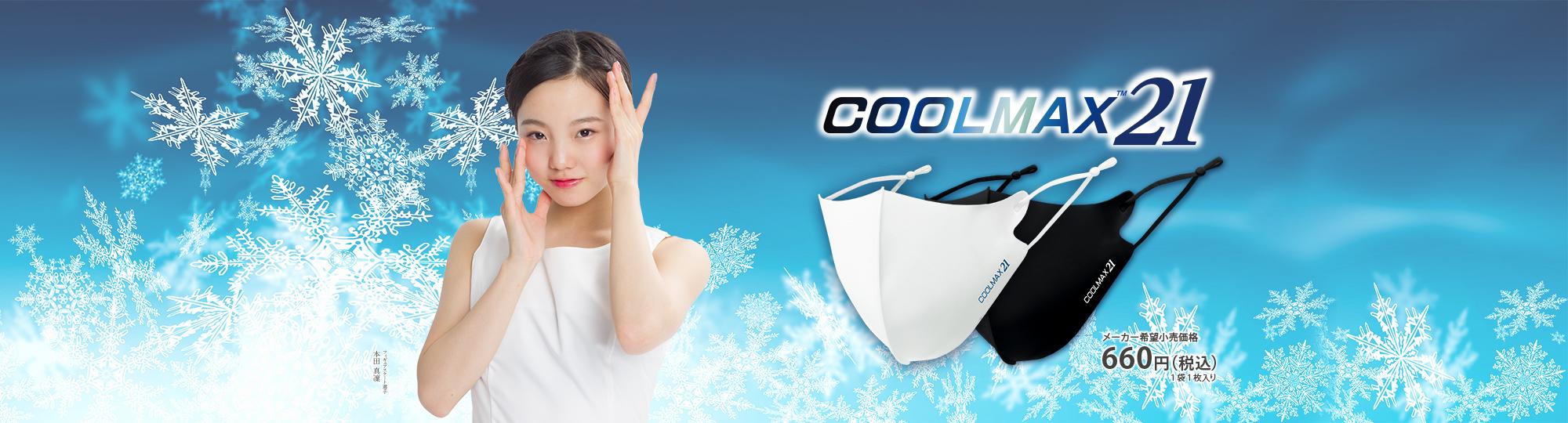 接触冷感マスク『COOLMAX21』発売開始よりわずか1か月で販売枚数30万枚突破! 画像