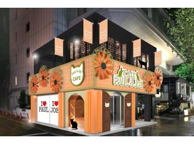大人気のコスメブランド「PAUL & JOE BEAUTE」期間限定ポップアップストア『PAUL & JOE Neko Cafe』