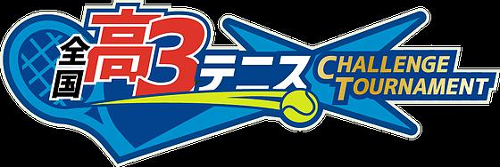 高校3年生のための全国大会「全国高3テニスチャレンジトーナメント」、全国大会の会場が『清水善造メモリアルテニスコート』に決定!