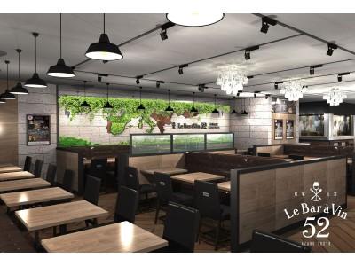 """成城石井のワインバー「Le Bar a Vin 52 AZABU TOKYO」初の旗艦店7月10日渋谷マークシティに誕生!こだわりの極上フードとプレミアムワイン等""""ワンランク上""""で至極のひと時をご提案"""