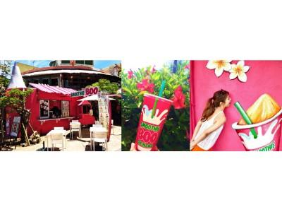 南国フルーツの贅沢な味わいと、サプリメントのトッピング!トロピカル気分満点のスムージーバー『 スムージー BOO 』沖縄1号店が、7月下旬に新オープン!