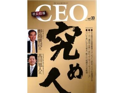 『競争力の強い組織』の作り方を取材!『CEO社長情報』Vol.33刊行しました!