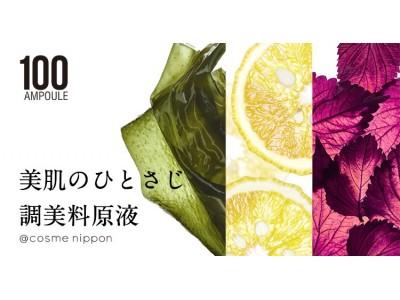 100%濃縮原液で、肌悩みにダイレクト。@cosme nipponから、カスタマイズして使えるアンプル美容液が発売
