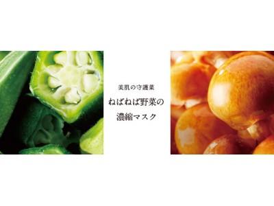 「ねばねば野菜」の美肌力で守り抜く! @cosme nipponから敏感肌向けシートマスクを発売