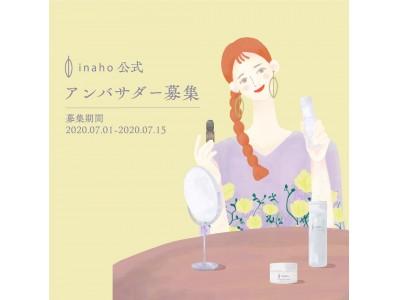 デビュー2周年記念!米ぬか化粧品「inaho」公式アンバサダー大募集!