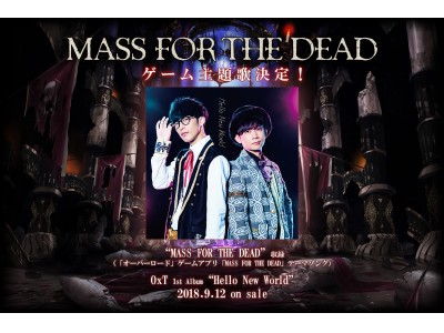 『オーバーロード』原作のスマホゲーム「MASS FOR THE DEAD」OxTのゲーム主題歌が決定!