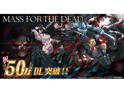 『オーバーロード』原作のスマホゲーム「MASS FOR THE DEAD」AppStore&GooglePlayで無料1位獲得!リリースから24時間で50万DL&セールスランキング9位!