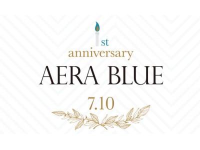 """誕生から1周年を迎える、身も心も解放するフォトジェニックなブラレットブランド""""AERA BLUE""""。お客様に感謝の気持ちを込め、特大プレゼントを発表!"""