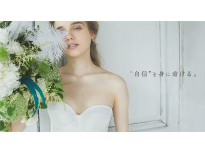 口コミ8,000件以上で高評価!ブライダルインナー『hugge bridal(ハグブライダル)』がブランドをリニューアル!