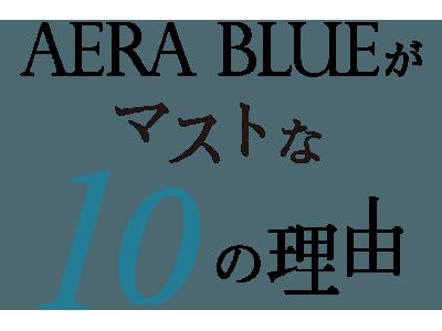 ファン急増中!AERA BLUEのブラレットを選ぶべき10の理由について連載開始
