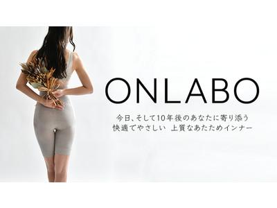 オリジナル遠赤外線繊維ONLABO×オーガニックコットン 機能性温めインナーブランド ONLABO(オンラボ)リリース!