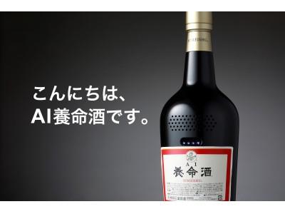 養命酒と会話ができる!「OK!養命酒」スマートスピーカー【AI養命酒】誕生。最先端の養命酒型AIスピーカーが健康と生活をサポート!