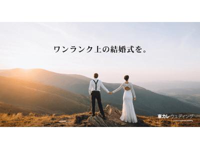 """東京カレンダーとリクシィ、""""ワンランク上の結婚式""""を提案する結婚式相談カウンターを開設"""