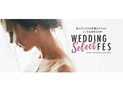 Wedding Select Fes(ウエディング セレクトフェス)vol.2が9月29日に開催