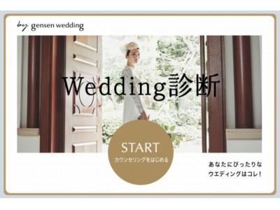 LINEで理想の結婚式場が見つかる『gensen weddingオンライン診断(β版)』を開始!