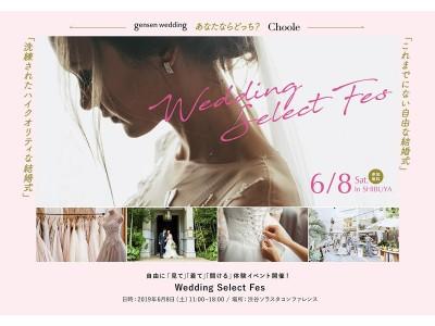 自分たちらしいスタイルの結婚式が発見できるブライダルイベントWedding Select Fes(ウエディング セレクトフェス)を6月8日に開催