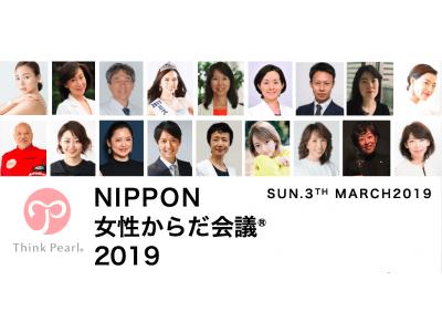 3月3日「女性からだ会議(R)大賞2019」発表! 次世代の健康とキャリアを考える【NIPPON女性からだ会議(R)2019】開催