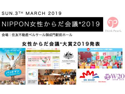 3月3日「女性からだ会議大賞(R)2019」発表! 次世代の健康とキャリアを考える【NIPPON女性からだ会議(R)2019】開催