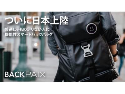 クラウドファンディングで4000万を売上げたバックパック「BACKPAIX」が2017年10月のファッションワールドEXPOに出店!