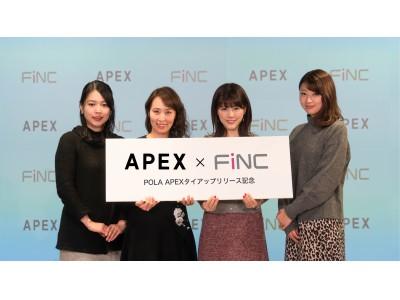 FiNC×POLA「APEX」 タイアップ企画