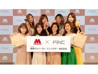 「麻辣(マーラー)モスバーガー」×FiNC タイアップ企画