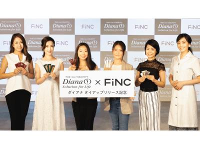 ダイアナ 「リセ ナチュール」×FiNC タイアップ企画