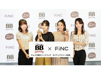 「チョコラBB(R)︎スパークリング 」× FiNC タイアップ企画