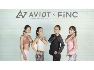 日本発のオーディオビジュアルブランド「AVIOT」×FiNCタイアップ企画