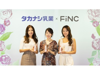 タカナシ flora(フローラ)ドリンクヨーグルト× FiNC タイアップ企画