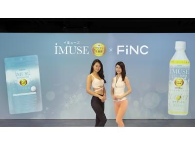 キリン「iMUSE(イミューズ)」×「FiNC(R)」 タイアップ企画