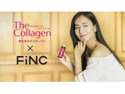 資生堂「ザ・コラーゲン リッチリッチ」×「FiNC」タイアップ企画