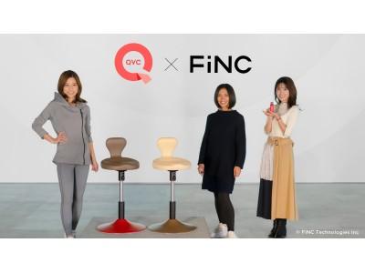 「QVCジャパン」×「FiNC」 タイアップ企画