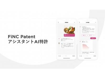 FiNC Technologies ヘルスケア領域におけるAI関連特許 管理栄養士による栄養指導をサポートする「アシスタントAI機能」の特許権を取得