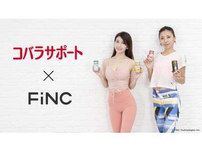 大正製薬「コバラサポート」×FiNC タイアップ企画