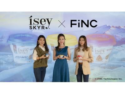 日本初上陸「Isey SKYR」×FiNC タイアップ企画