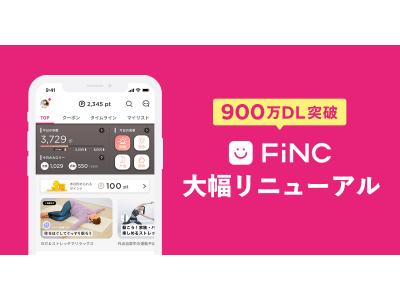 900万ダウンロード突破「FiNC」アプリ大幅リニューアル! 食事記録で三大栄養素のほか、ビタミンや食物繊維など15栄養素自動記録が可能に 併せて食事画像解析機能のメニュー数を400以上にアップデート