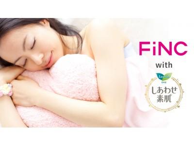 「FiNC(R)︎」ミッション企画 with「ロリエ しあわせ素肌」