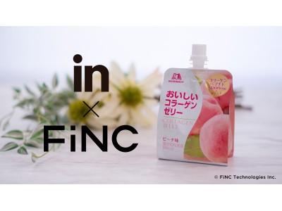 森永製菓「inゼリー」×FiNC 4ヶ月連続プレゼントキャンペーン
