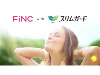 「FiNC」ミッション企画 with「ロリエ スリムガード」