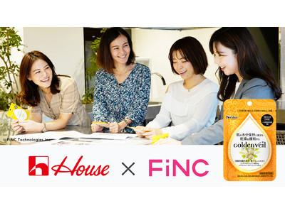 ハウスウェルネスフーズ × FiNC タイアップ企画
