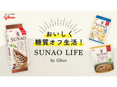 コミュニティ「おいしく糖質オフ生活!SUNAO Life by Glico」をヘルスケア/フィットネスアプリ「FiNC」でオープン!